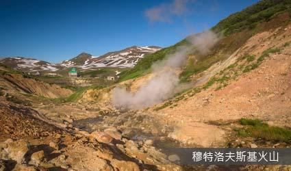 穆特洛夫斯基火山