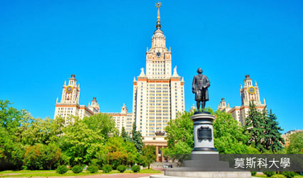 俄羅斯_莫斯科大學