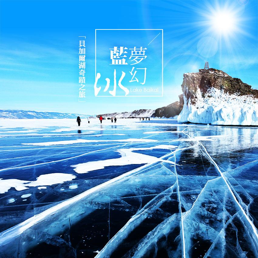 貝加爾湖-藍冰奇蹟