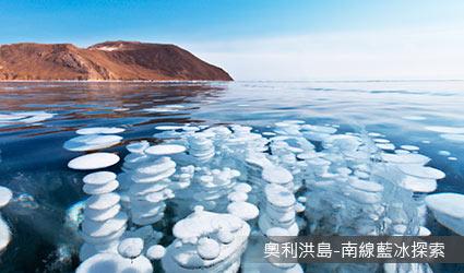 俄羅斯_南線藍冰