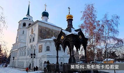 俄羅斯_斯帕斯卡婭教堂