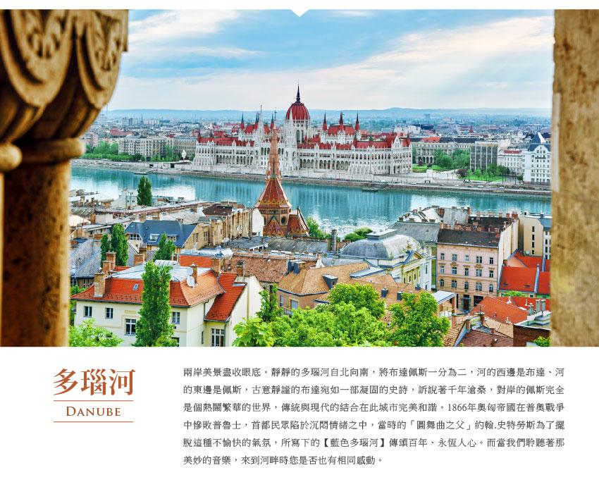 多瑙河 Danube