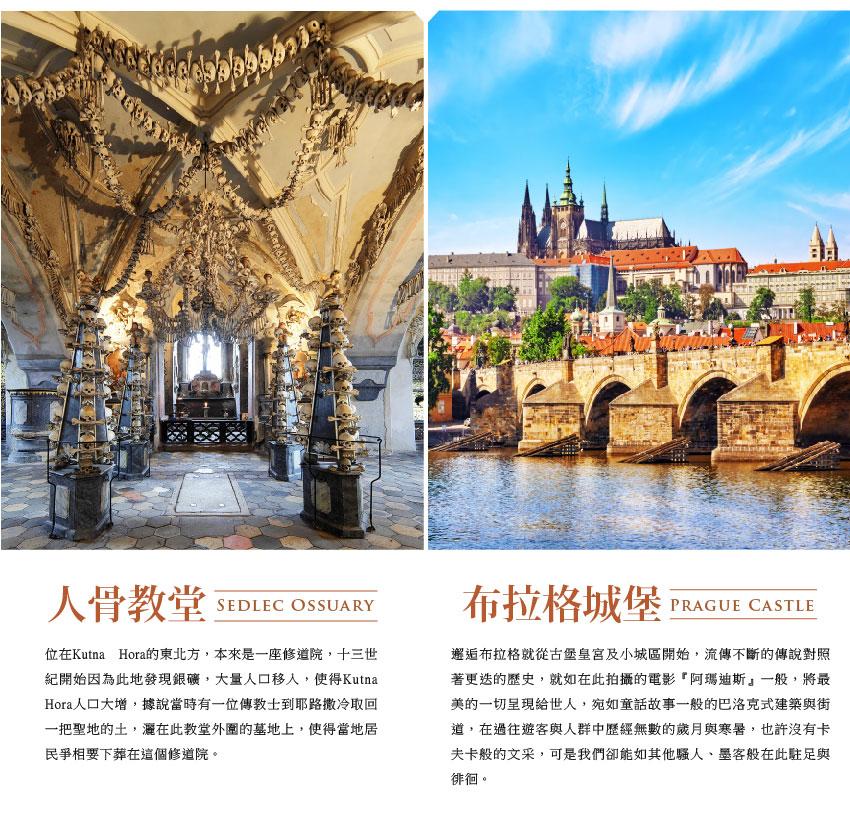 人骨教堂、布拉格城堡
