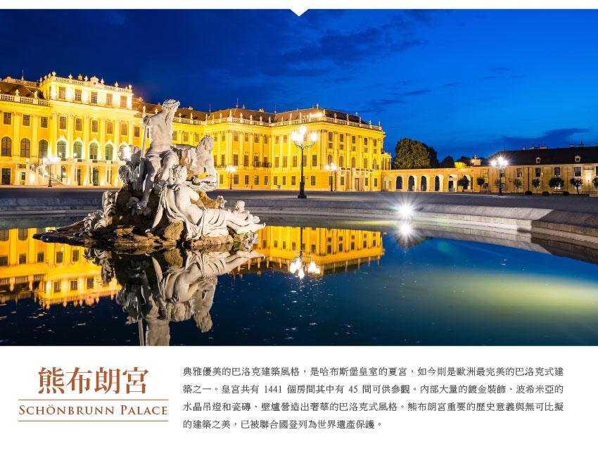 熊布朗宮 Schönbrunn Palace