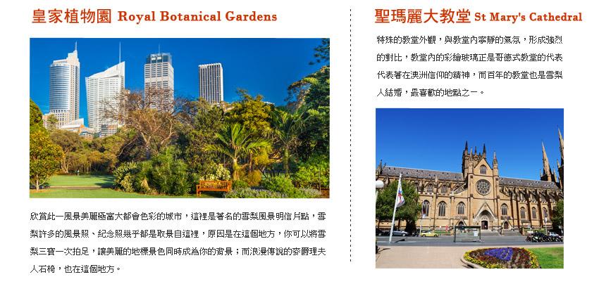 皇家植物園.聖瑪莉大教堂