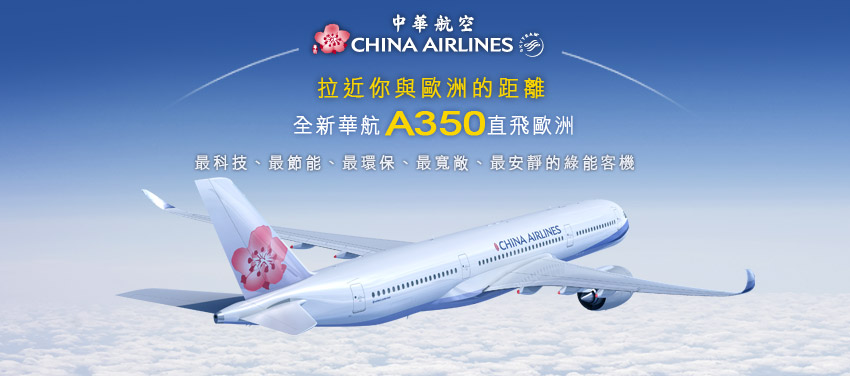 華航A350