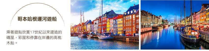 哥本哈根運河遊船
