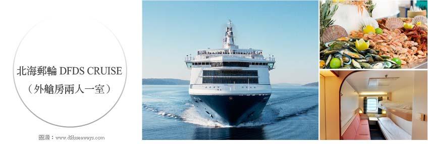 北海郵輪 DFDS CRUISE