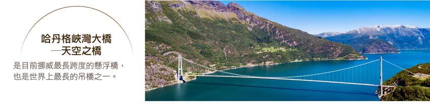 哈丹格峽灣大橋─天空之橋