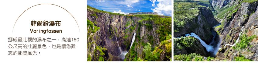 菲爾鈴瀑布 Voringfossen