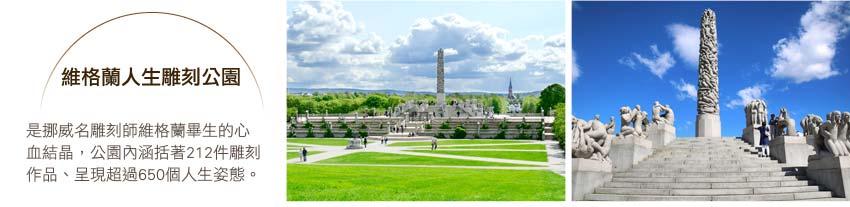 維格蘭人生雕刻公園