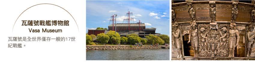 瓦薩號戰艦博物館 Vasa Museum