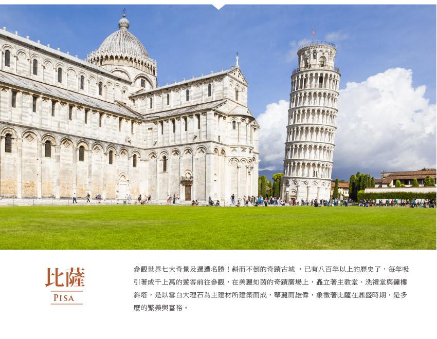 比薩Pisa