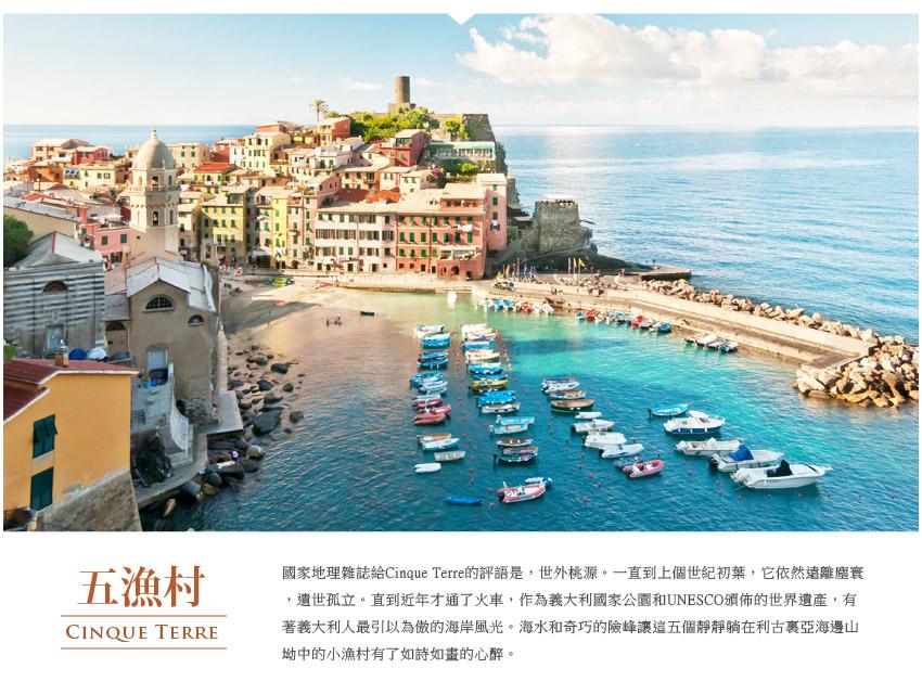 五鄉地Cinque Terre