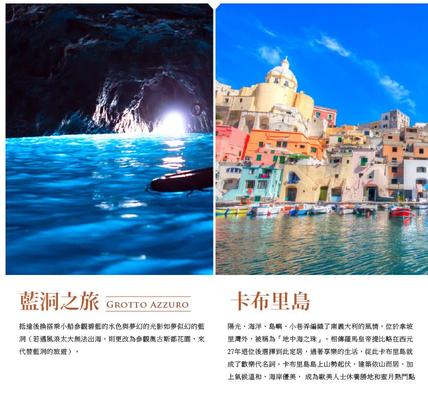 藍洞及卡布里島
