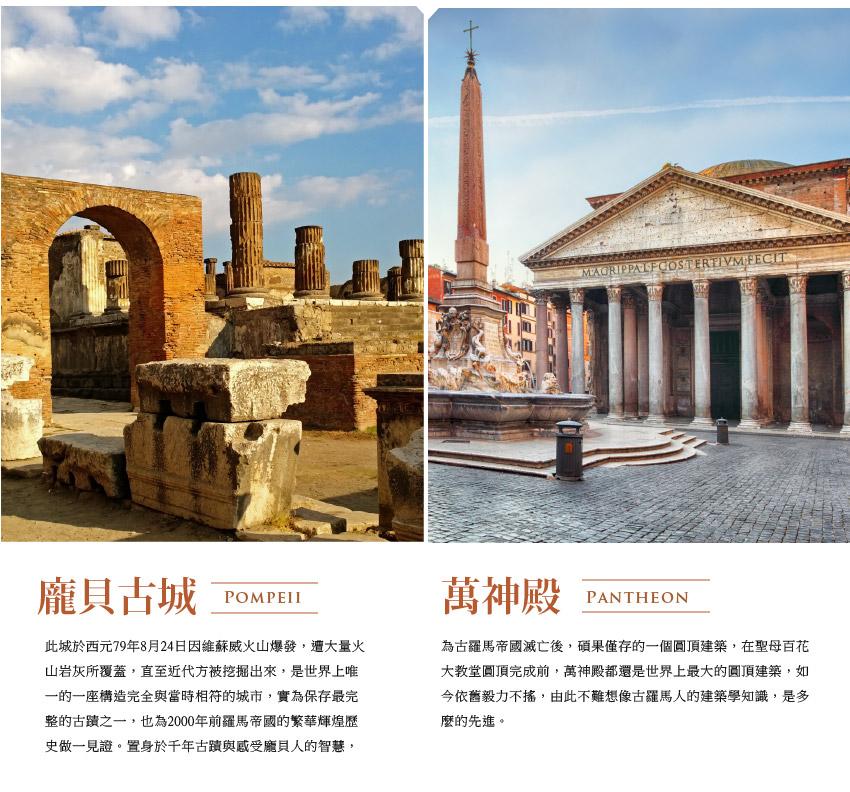 龐貝古城及萬神殿
