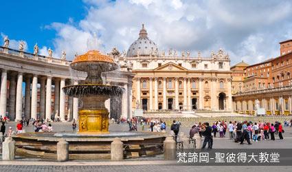 義大利_梵蒂岡-聖彼得大教堂
