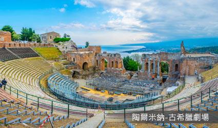 義大利_陶爾米納_古希臘劇場
