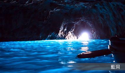義大利_卡布里島_藍洞