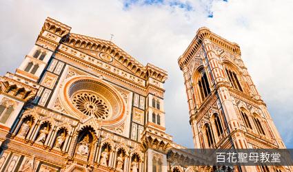義大利_百花聖母教堂