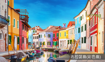 義大利_威尼斯彩色島