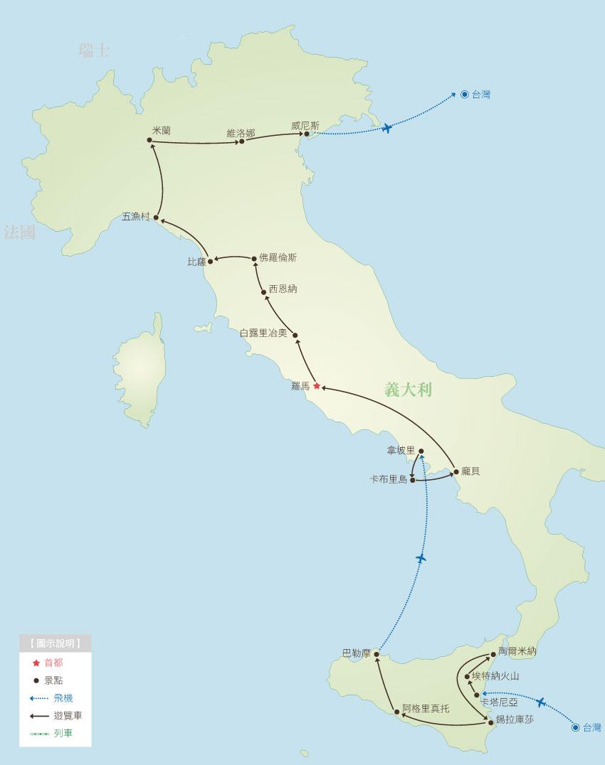 義大利全覽行程地圖