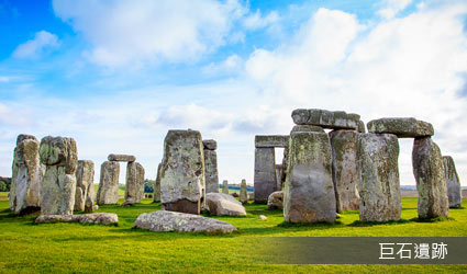 英國_巨石遺跡