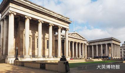 英國_倫敦_大英博物館