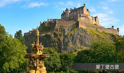 英國_愛丁堡城堡