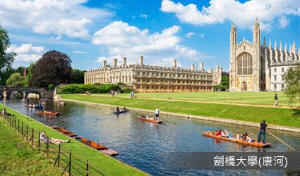 英國_劍橋大學