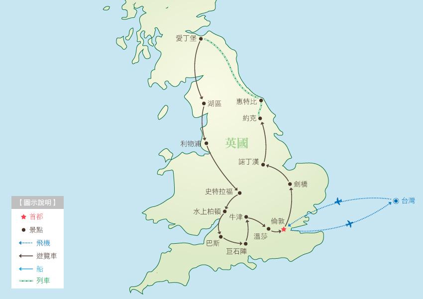 英國行程地圖