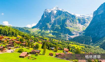 瑞士_格林德瓦
