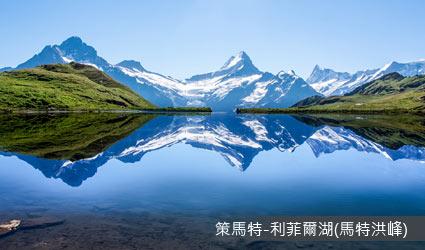 瑞士_策馬特-利菲爾湖(馬特洪峰)