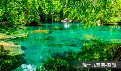 瑞士九寨溝-藍湖
