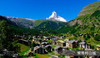 瑞士_策馬特山城