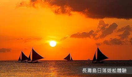 長灘島日落遊船體驗