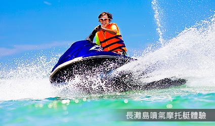 長灘島噴氣摩托艇體驗