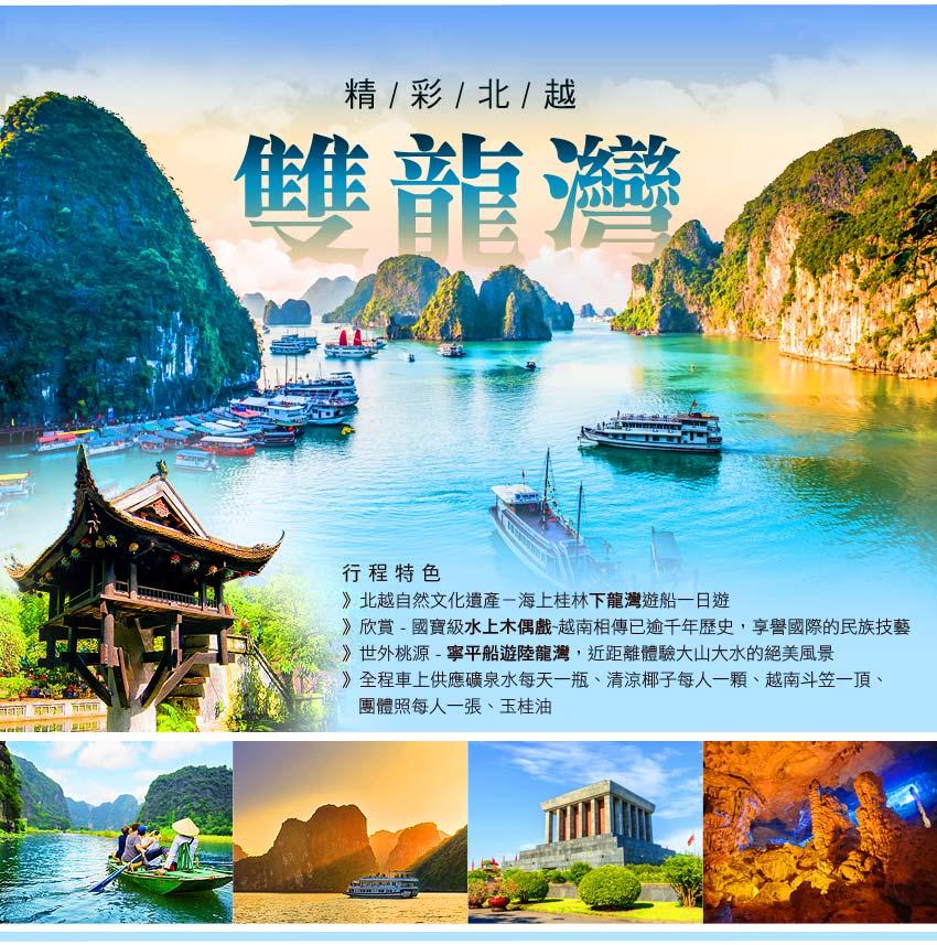 雙龍灣banner