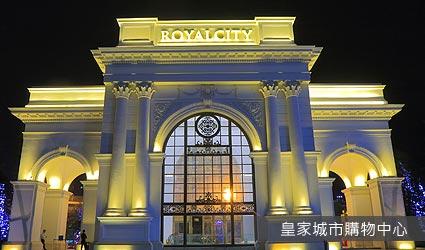 皇家城市購物中心