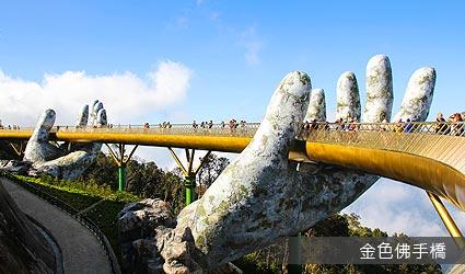 巨人雙手捧橋!黃金橋島