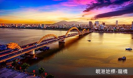 峴港地標建築~龍橋