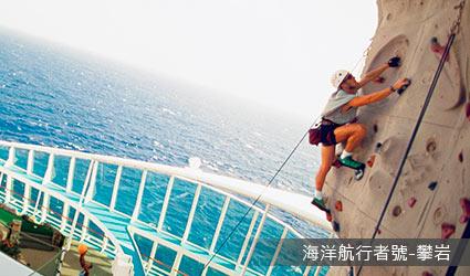 海洋航行者_攀岩