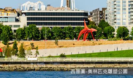美國_西雅圖_奧林匹克雕塑公園