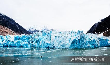 美國_阿拉斯加_道斯冰川