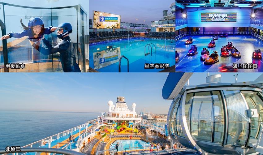 海洋贊禮號-休閒娛樂