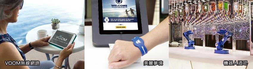 海洋贊禮號-科技服務