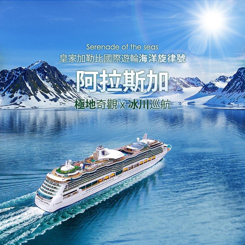 皇家加勒比國際遊輪-海洋旋律號-阿拉斯加巡航