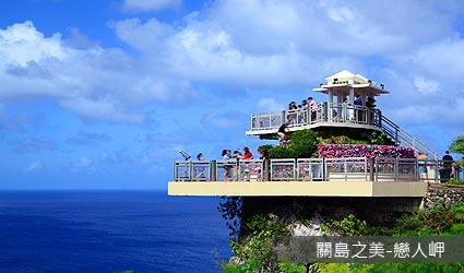 關島之美-戀人岬