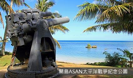 關島ASAN太平洋戰爭紀念公園