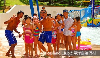 關島渡假天堂Pacific Island Club太平洋島渡假村